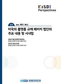 [KISDI Perspectives 2021 June No.2] 미국의 플랫폼 규제 패키지 법안의 주요 내용 및 시사점   김현수, 강인규의 이미지